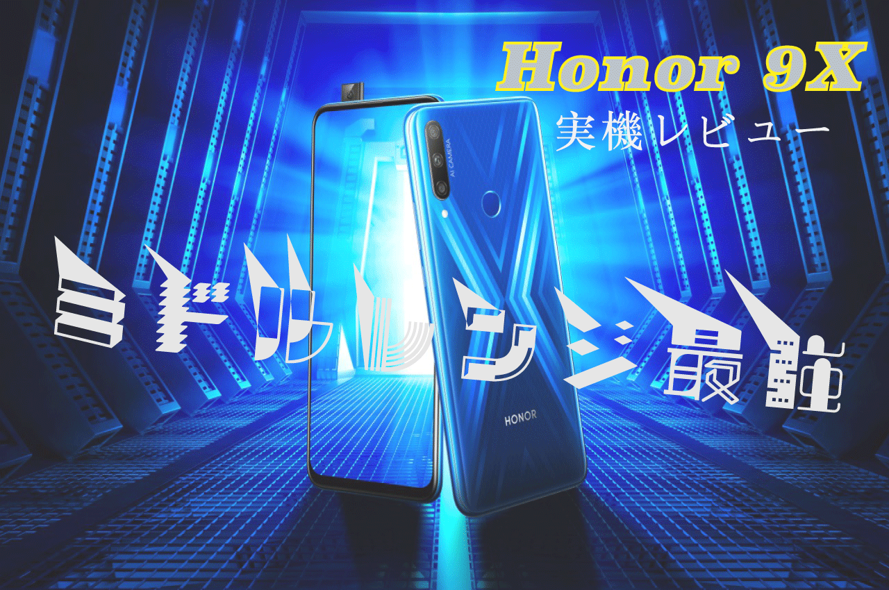 Honor 9X 実機レビュー