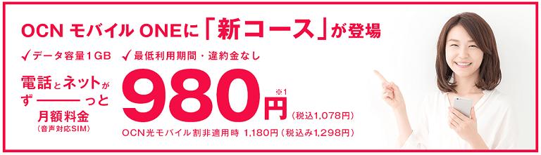 OCN モバイル ONE、月額980円からの新プランを提供!