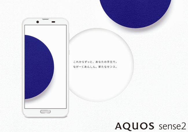 長く使えるAQUOSシリーズ、AQUOS sense2