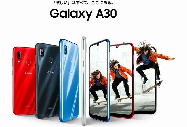 新しいGalaxyのミドルクラス、Galaxy A30