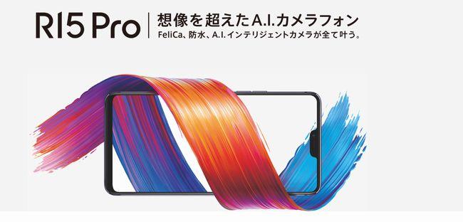 OPPO、想像を超えたAIカメラフォンR15 Pro