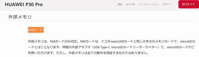 Huaweiの独自NMカード