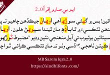MB Sarem Iqra