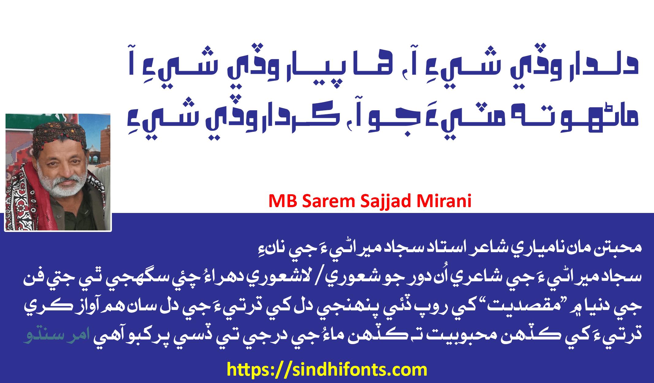 Sarem Sajjad Mirani