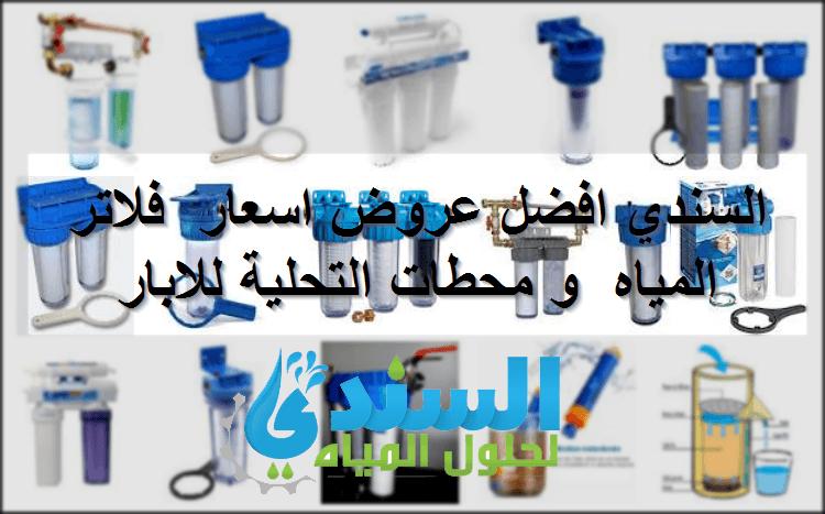 اسعار فلاتر المياه في السعوديه السندي افضل عروض اسعار محطات تحلية المياه