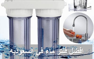 افضل فلتر ماء في السعوديه السندي يوفر لك افضل فلتر ماء
