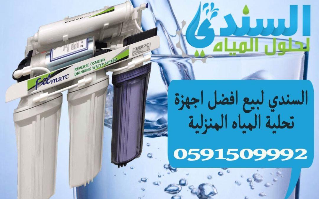 جهاز تحلية المياه السندي افضل عروض اجهزة تحلية المياه للبيع