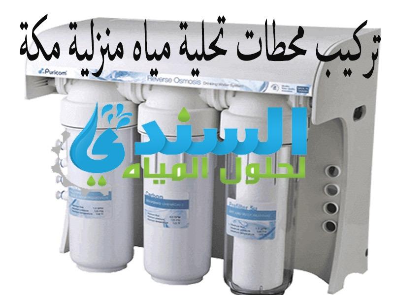 جهاز تحلية منزلي السندي لبيع و تركيب محطات تحلية مياه منزلية مكة