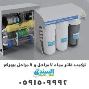 تركيب فلتر مياه 7 مراحل و 8 مراحل بيوركم