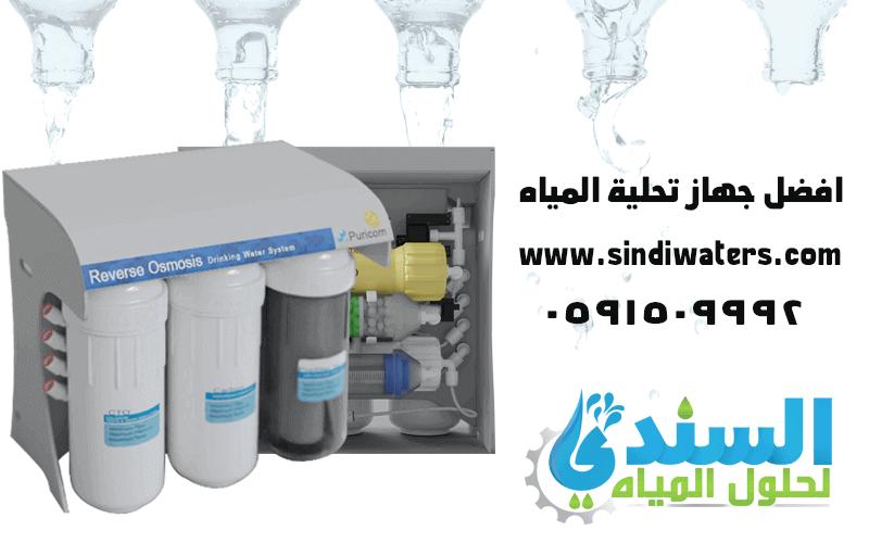جهاز تحلية المياه المنزلية مكه الطائف جدة | السندي لحلول لمياه