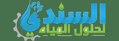 شعار مؤسسة السندي لحلول المياه