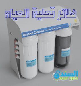 فلاتر تحلية المياه بيوركم فلتر ماء CE-4