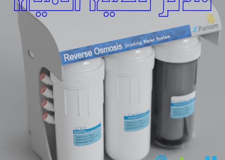 فلاتر تحلية المياه: السندي لحلول تحلية تنقية و معالجة المياه