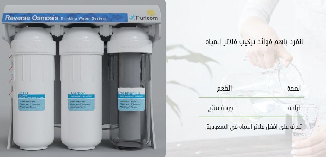 تركيب فلاتر المياه المنزلية وفوائده