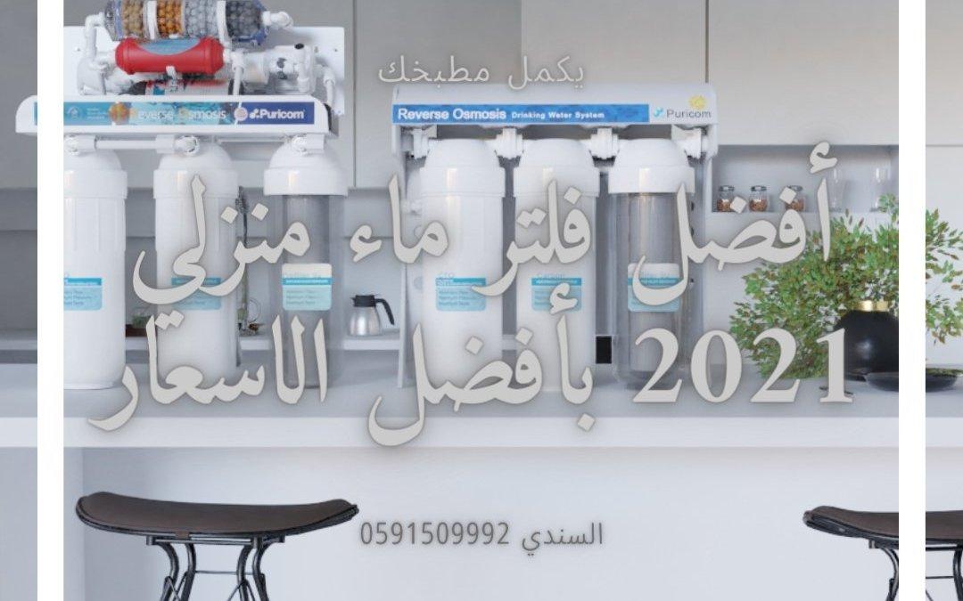 أفضل فلتر ماء منزلي 2021 بأفضل الاسعار | فلاتر تنقية الماء