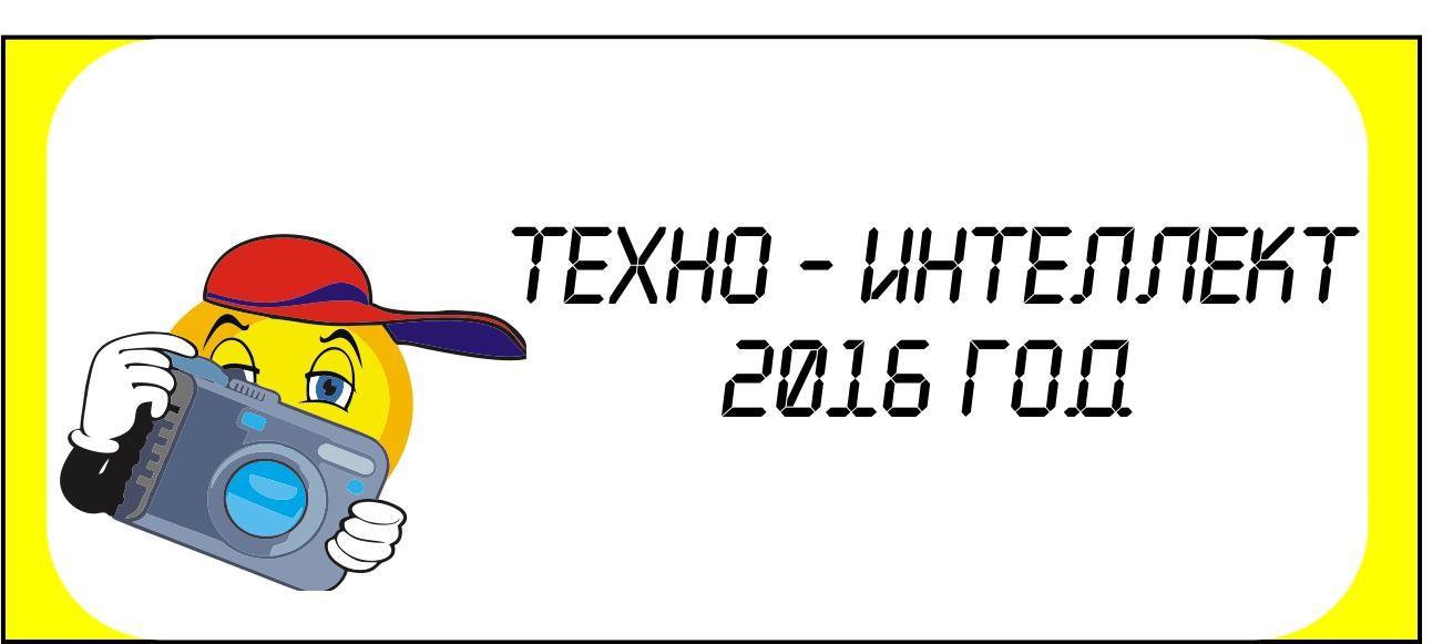 Техно-Интеллект 2016
