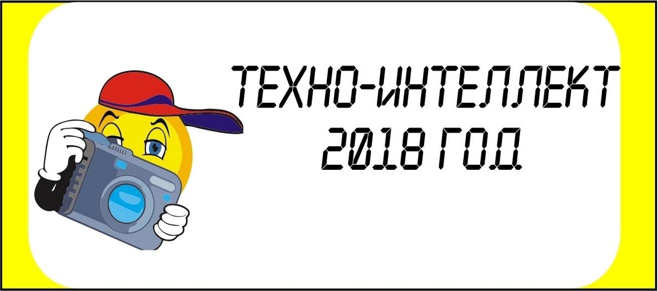 Техно-Интеллект 2018