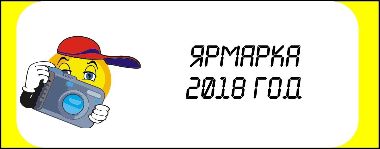 Ярмарка 2018