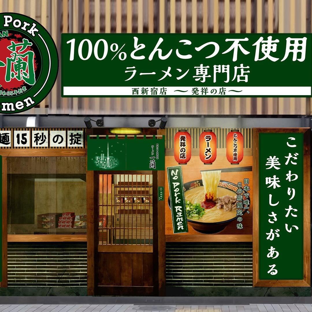Ichiran Ramen Pop Up @ Takashimaya
