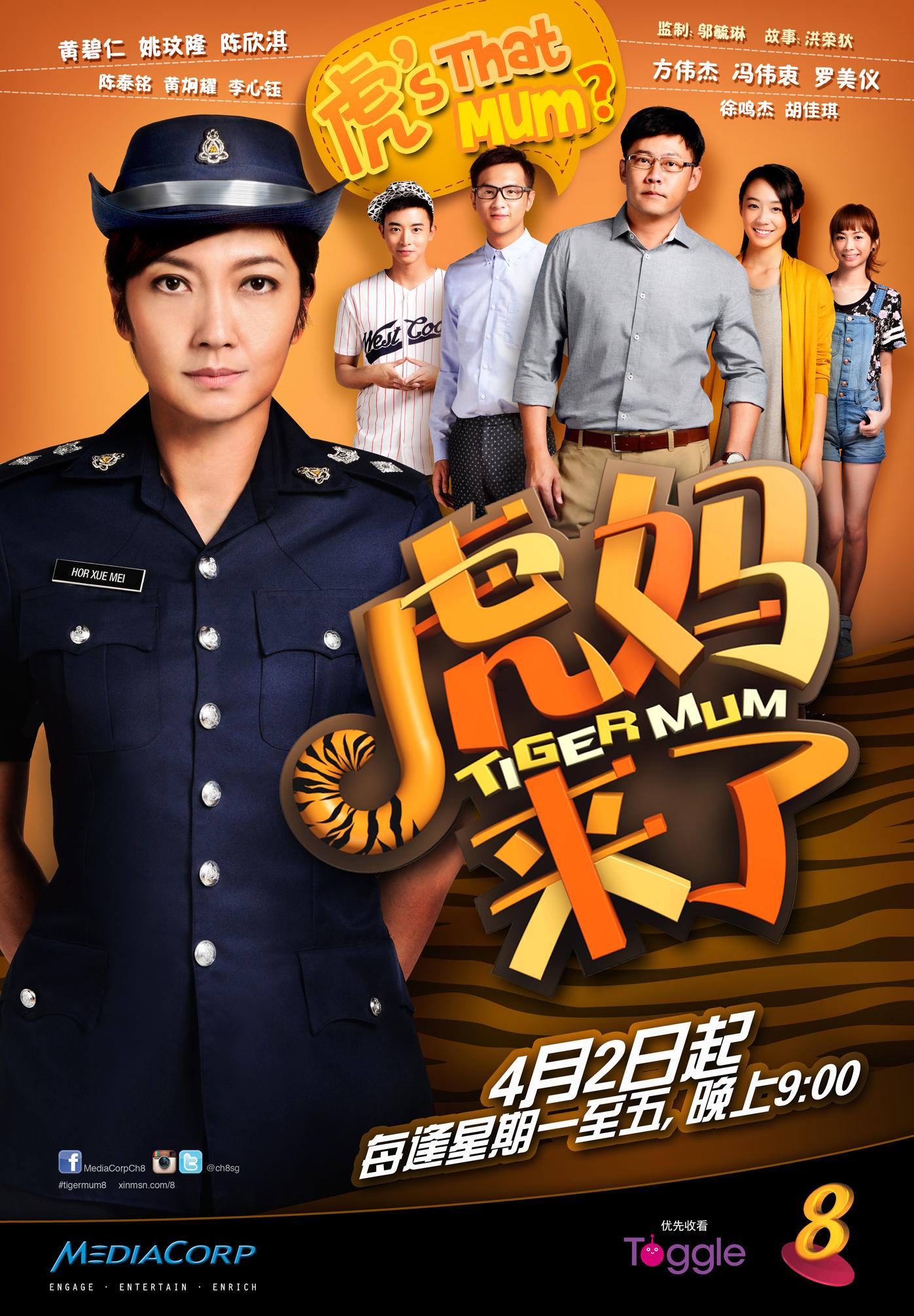 tiger mum singapore tv