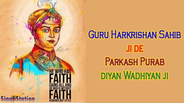 Sri Harkrishan dheyahiyen jis dithe sab dukh jaye - SinghStation