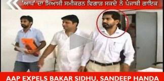 AAP expels Balkar Sidhu, Sandeep Handa