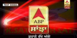 abp-sanjha-closure
