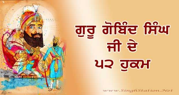 Guru Gobind Singh ji de 52 Hukam