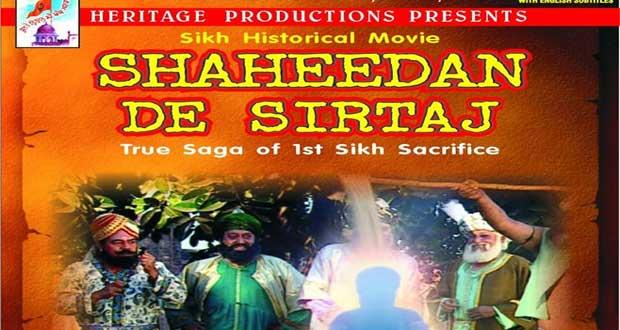 shaheedan-de-dirtaj-movie