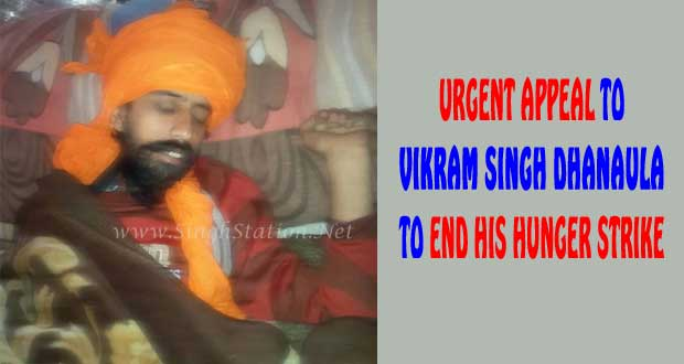 appeal-vikram-dhanaula-end-hunger-strike