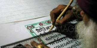 guru-granth-sahib-printing