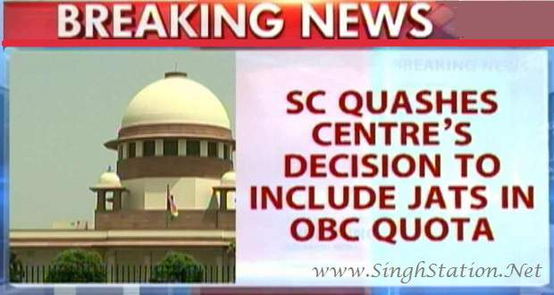 sc-scraps-jat-quota