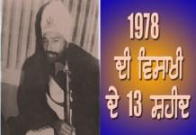 1978 vaisakhi amritsar