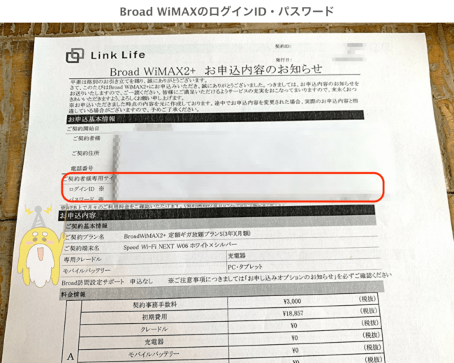 Broad WiMAXのログインID