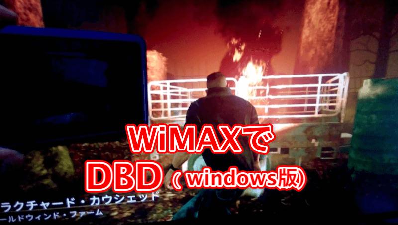 WiMAXでDBD