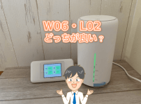 W06とL02