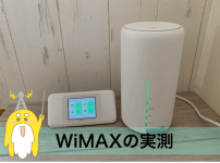 WiMAX実測