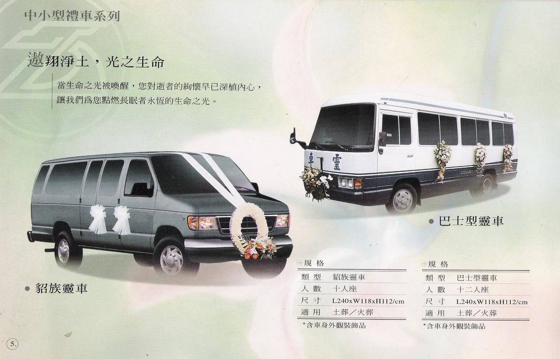 靈車 - 勝隆禮儀社