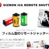 GIZMON iCA REMOTE SHUTTER GIZMON
