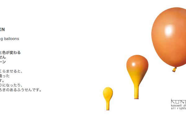 ヘンシンバルーン ふくらませると色が変わるふしぎなふうせん。|KONCENT コンセント オフィシャル SHOP