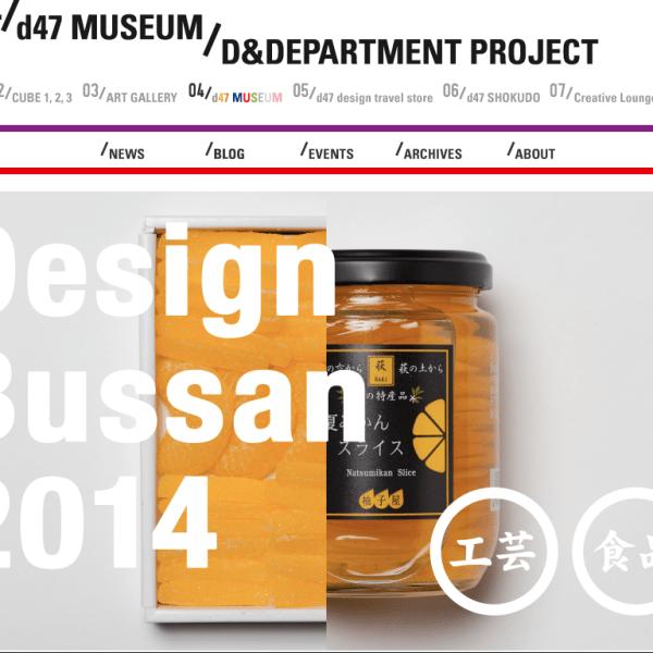 デザイン物産2014