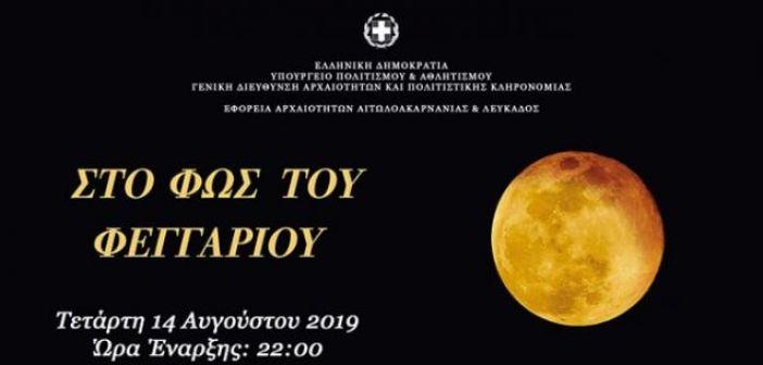 Αιτωλοακαρνανία: Αυγουστιάτικη πανσέληνος με ελεύθερη είσοδο σε αρχαιολογικούς χώρους
