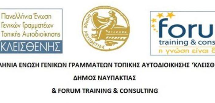 Ναύπακτος: Συνέδριο για την «Χρηματοοικονομική Διοίκηση & Διαχείριση στην Τοπική Αυτοδιοίκηση»