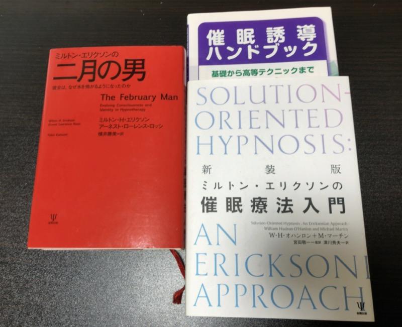 催眠療法の本3冊