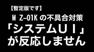 m Z-01Kで「システムUI」は反応しませんという不具合の対策法【暫定版】