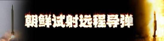 huanqiu-crazy-anti-dprk-banner-summer-2009