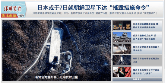 Huanqiu Shibao's front web page on December 3, 2012: Viewing North Korea from Outer Space, and Noting Japan's Grim Determination