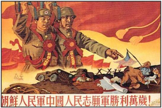 """Chinese poster from the Korean War era""""Long live the Victory of the Korean People's Army and the Chinese Volunteer Army!"""""""