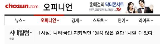 """The title reads: """"To Protect the Country and the People Unwanted Decisions Can be Made."""" 