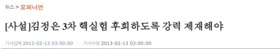 """The title reads: """"To Make Kim Jong-un Regret his 3rd Nuclear Test, We Must Sanction."""" 